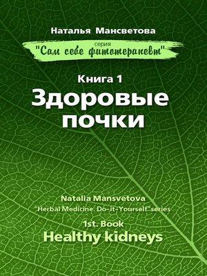 cover image of Здоровые почки