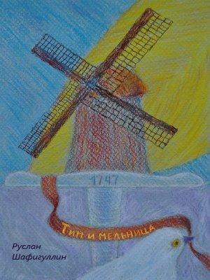 cover image of Тим и мельница