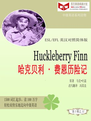 cover image of Huckleberry Finn哈克贝利<li>费恩历险记(ESL/EFL英汉对照简体版)
