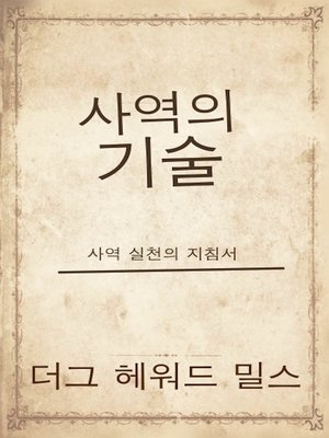 cover image of 사역의 기술