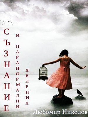 cover image of Consciousness and Paranormal Phenomena (Български / Bulgarian)