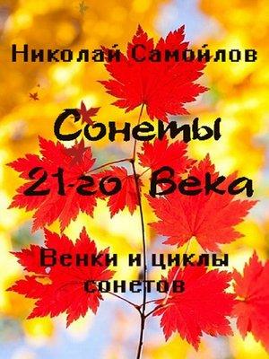 cover image of Венки сонетов. Русские сонеты 21-го века. Циклы сонетов