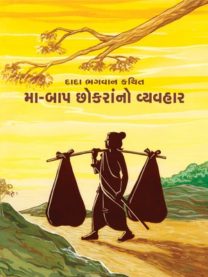 cover image of મા-બાપ છોકરાનો વ્યવહાર (ગ્રંથ)