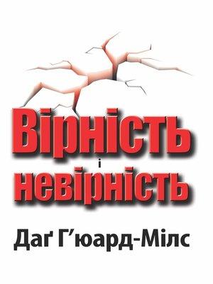 cover image of Вірність і невірність
