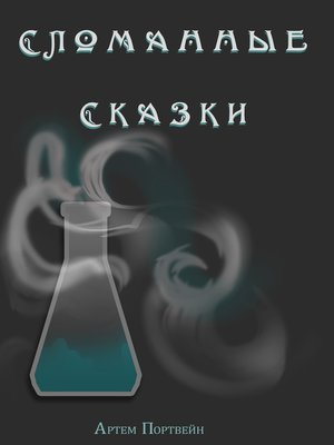cover image of Сломанные сказки