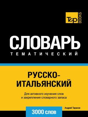 cover image of Vocabulaire Russe-Italien pour l'autoformation--3000 mots