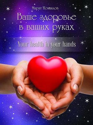 cover image of Ваше здоровье в ваших руках. Your health in your hands.