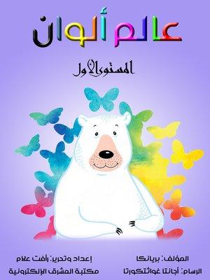 cover image of عالم ألوان