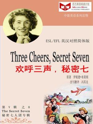 cover image of Three Cheers, Secret Seven 欢呼三声,秘密七 (ESL/EFL 英汉对照简体版)