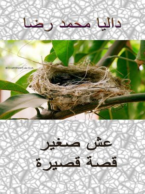 cover image of عش صغير