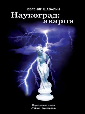 cover image of Наукоград