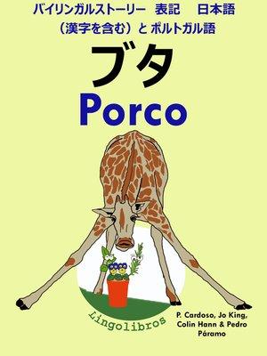cover image of バイリンガルストーリー 表記 日本語(漢字を含む)と ポルトガル語