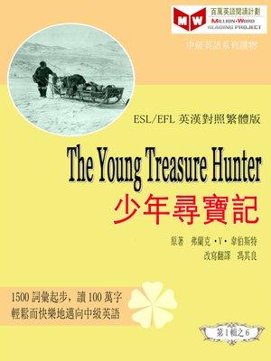 cover image of The Young Treasure Hunter 少年尋寶記(ESL/EFL 英漢對照繁體版)