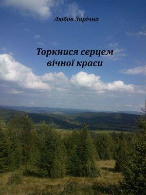 cover image of Торкнися серцем вічної краси