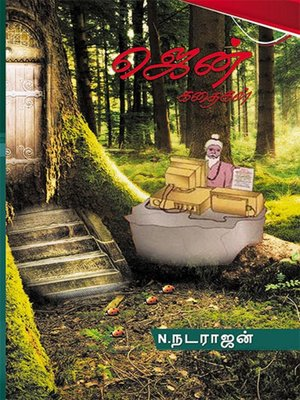 cover image of ஜென் கதைகள் (Tamil)
