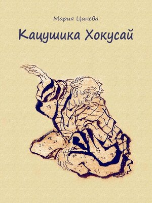 cover image of Кацушика Хокусай