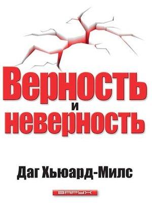 cover image of Верность и неверность