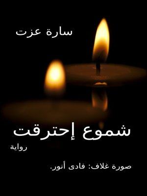 cover image of شموع إحترقت