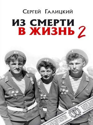 cover image of Из смерти в жизнь. Часть 2