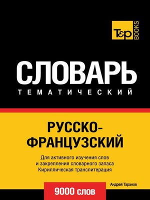 cover image of Vocabulaire Russe-Français pour l'autoformation--9000 mots