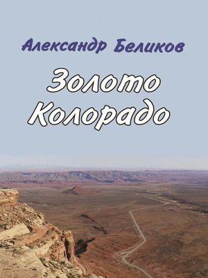cover image of Золото Колорадо