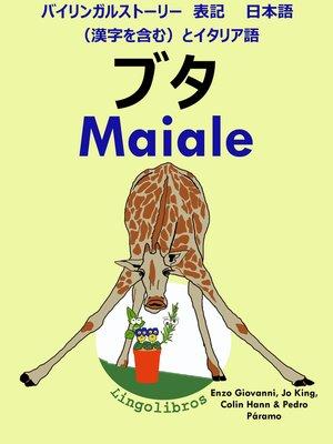 cover image of バイリンガルストーリー 表記 日本語(漢字を含む)と イタリア語