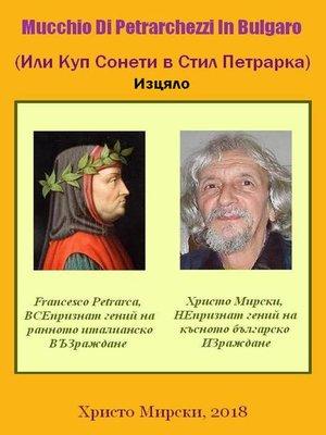 cover image of Mucchio Di Petrarchezzi In Bulgaro (Или Куп Сонети В Стил Петрарка) — Изцяло