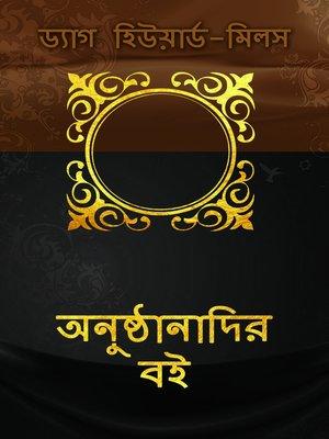 cover image of অনুষ্ঠানাদির বই