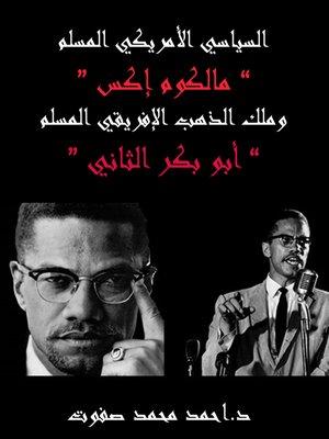 cover image of السياسي الأمريكي المسلم مالكوم إكس وملك الذهب المسلم أبو بكر الثاني