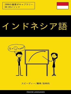 cover image of インドネシア語を学ぶ スピーディー/簡単/効率的