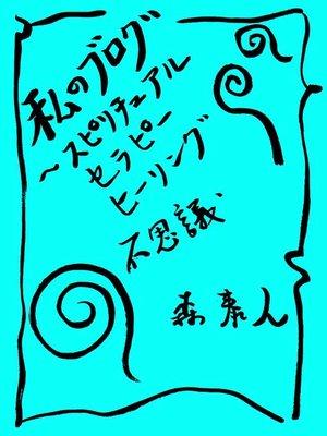 cover image of 私のブログ Volume1~スピリチュアル、セラピー、ヒーリング、不思議~
