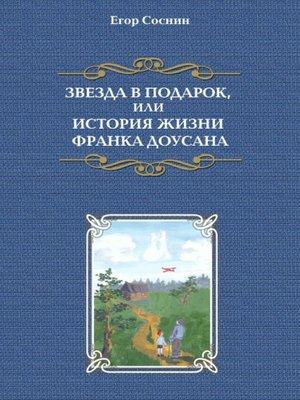 cover image of Звезда в подарок, или история жизни Франка Доусана
