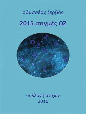 cover image of 2015 στιγμές ΟΖ