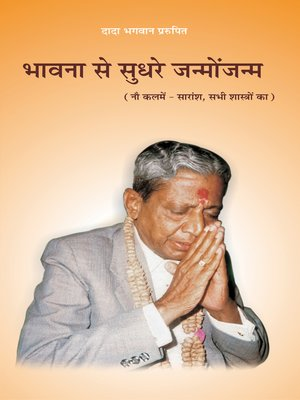 cover image of The Essence of All Religion (In Hindi)