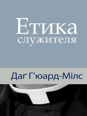 cover image of Этика служителя