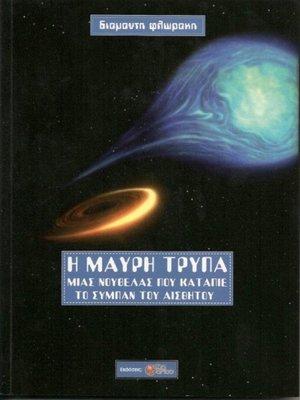 cover image of Η Μαύρη Τρύπα μιας Νουβέλας που Κατάπιε το Σύμπαν του Αισθητού