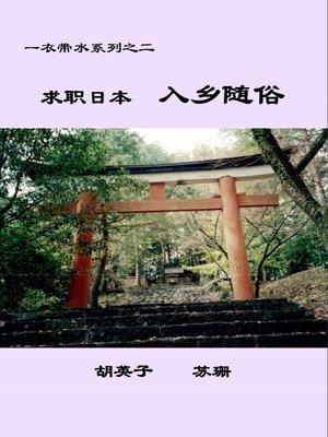 cover image of 求职日本 入乡随俗