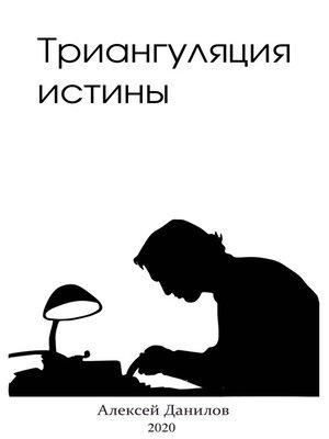 cover image of Философ Хмурая Морда