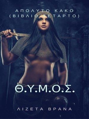 cover image of Απόλυτο Κακό (Βιβλίο Τέταρτο)--Θ.Υ.Μ.Ο.Σ.