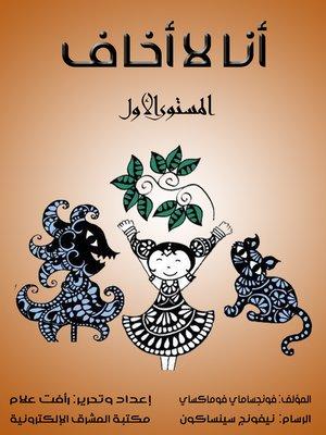 cover image of أنا لا أخاف
