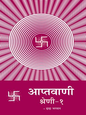 cover image of Aptavani-1(In Hindi)