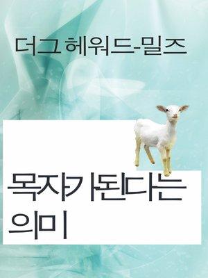 cover image of 목자가 된다는 의미
