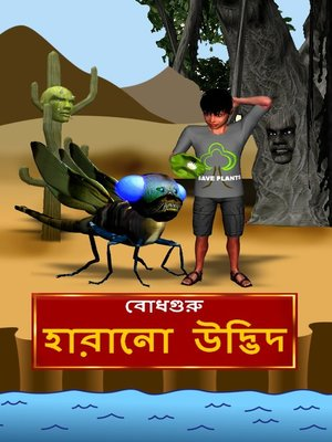 cover image of The Lost Plant (Bengali)