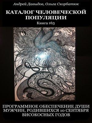 cover image of Программное Обеспечение Души Мужчин, Родившихся 10 Сентября Високосных Годов