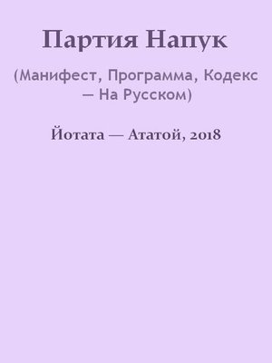 cover image of Партия Напук (Манифест, Программа, Кодекс — На Русском)
