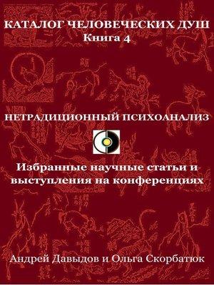 cover image of Нетрадиционный психоанализ. Избранные научные статьи и выступления на конференциях