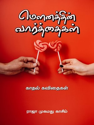 cover image of மௌனத்தின் வார்த்தைகள்