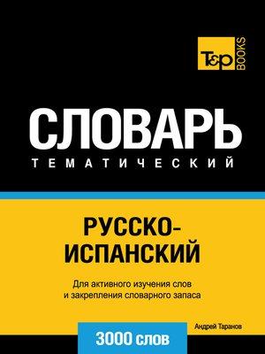 cover image of Vocabulaire Russe-Espagnol pour l'autoformation--3000 mots