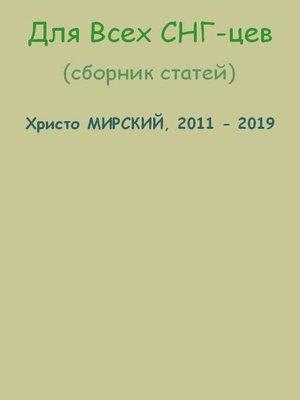 cover image of Для Всех СНГ-цев (сборник статей)