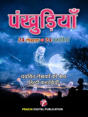 cover image of Pankhuriya